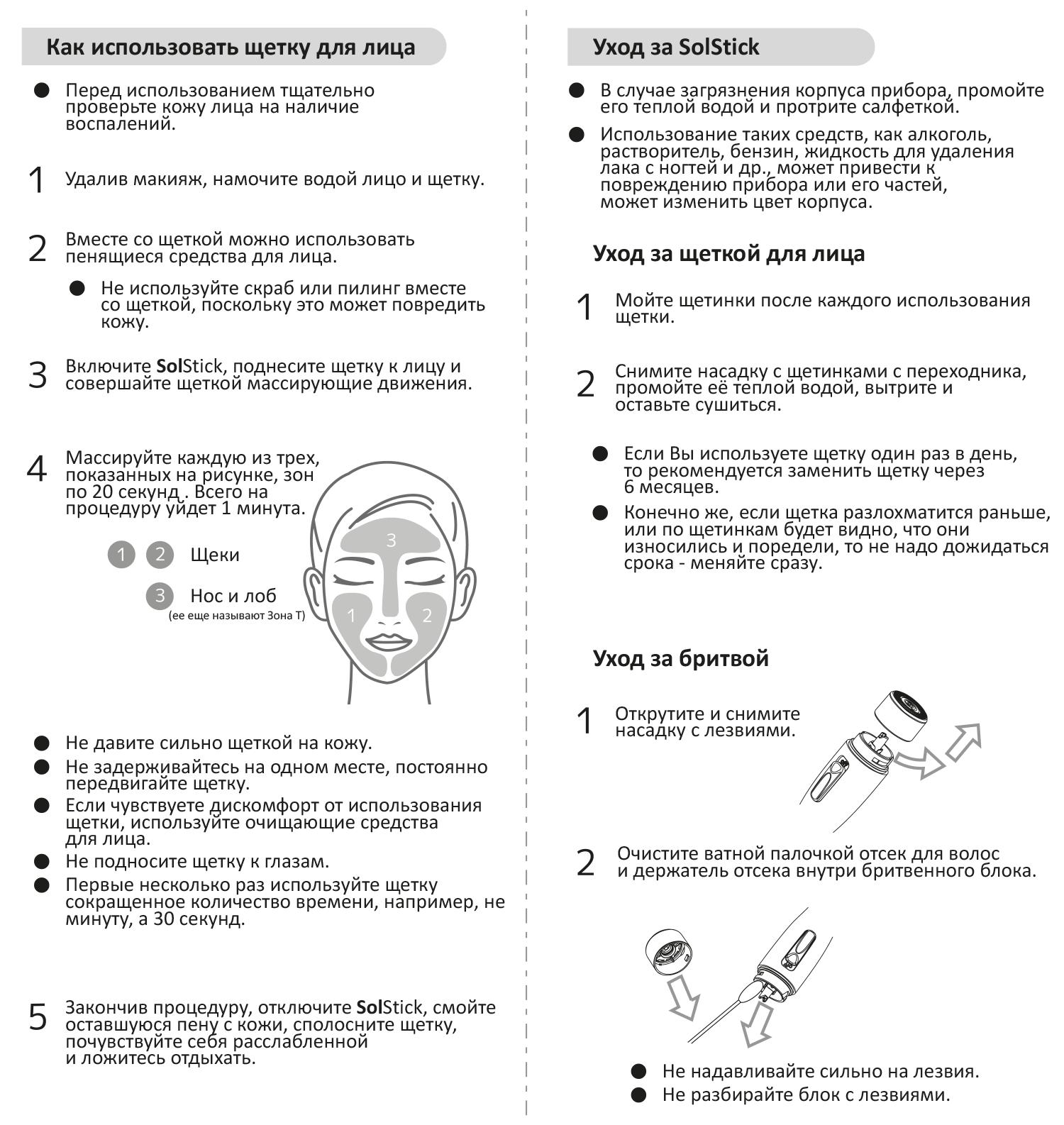 instruction_05